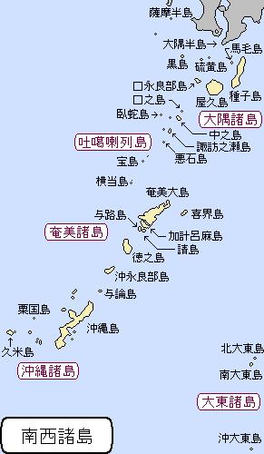 諸島 南西